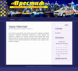 taxi-prestizh